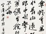 著名书法家旭宇先生及弟子书法作品赏析