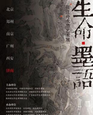"""""""生命墨语""""张江舟水墨艺术个展"""