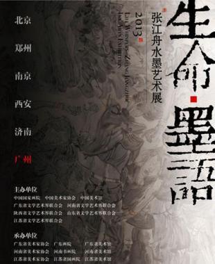 """""""生命·墨语""""张江舟水墨艺术展(广州展)"""