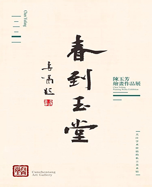 陈玉芳画展开幕报道